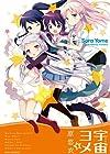 宇宙ヨメ (2) (IDコミックス REXコミックス)