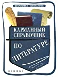 img - for Karmannyi spravochnik po literature book / textbook / text book