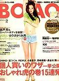 BOAO (ボアオ) 2008年 02月号 [雑誌]