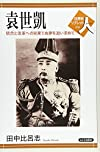 袁世凱―統合と改革への見果てぬ夢を追い求めて (世界史リブレット人)