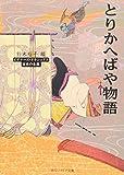 とりかへばや物語  / 鈴木 裕子 のシリーズ情報を見る