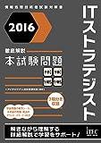 2016 徹底解説 ITストラテジスト 本試験問題 (本試験問題シリーズ)