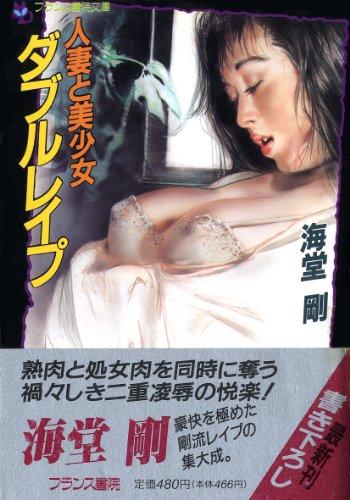[海堂剛] ダブルレイプ―人妻と美少女