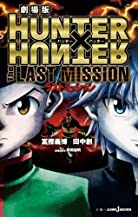 劇場版 HUNTER×HUNTER The LAST MISSION (JUMP j BOOKS)