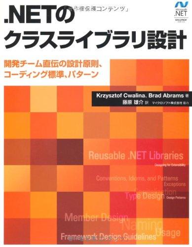.NETのクラスライブラリ設計 (Microsoft.net Development Series)