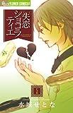 失恋ショコラティエ 5 (フラワーコミックスアルファ)