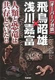 オーパーツ対談 飛鳥昭雄×浅川嘉富―人類と恐竜は共存していた!!