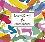 シューズA‐Z (GAIA BOOKS)