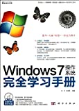 Study Manual of Windows7 Operation System- Including the Pricce of DVD (Chinese Edition)