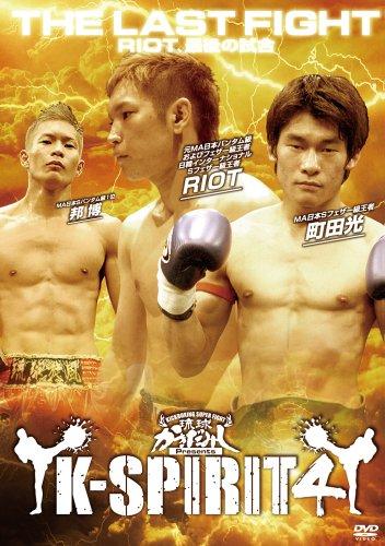 琉球かきだみしPresents K-SPIRIT4 [DVD]