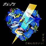 ダメ男/ごめんなさいっ!(初回生産限定盤B)(DVD付)