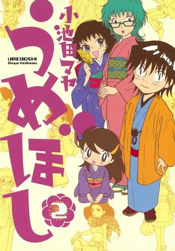 うめぼし 2 (ヤングガンガンコミックス)