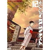 第18回CGアニメコンテスト入選作品集 [DVD]