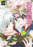 石見翔子 (CLAPコミックス 24)