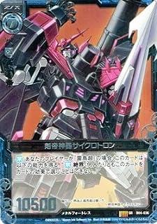 【 Z/X ゼクス】 剣帝神器サイクロトロン SR《 黒騎神の強襲 》 b04-036