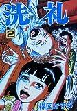 洗礼 2 (秋田コミックスセレクト)