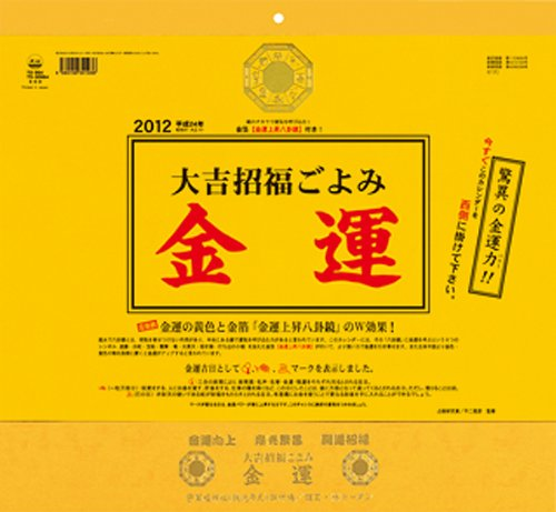 金運カレンダー [2012年 カレンダー]