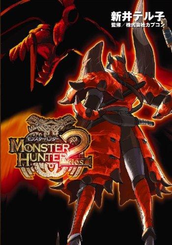 モンスターハンター2(ドス) (電撃コミックス)