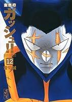 金色のガッシュ!!(12) (講談社漫画文庫)