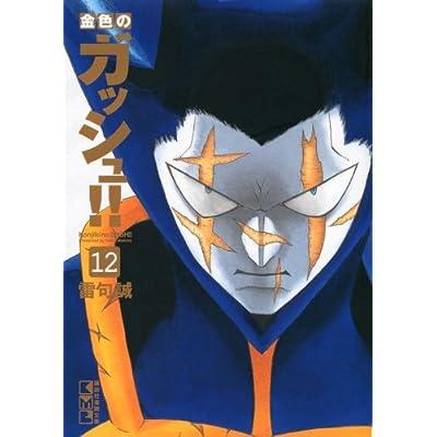 金色のガッシュ!!(12) (講談社漫画文庫 ら 1-12)