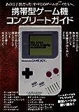 携帯型ゲーム機コンプリートガイド―あの日子供だった、すべてのゲームボーイ(少年)たちへ。