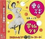 恋すれど廃盤 Vol.4 リズム歌謡