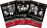 999名作映画DVD3枚パック マルクス兄弟オペラは踊る/マルクス一番乗り/マルクス捕物帖 【DVD】HOP-033