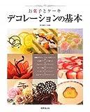お菓子とケーキ デコレーションの基本