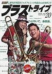 楽器族。ブラストライブ 2011 Vol.20 [大型本]