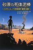 砂漠の死体泥棒―ロズウェルUFO墜落事件・戦慄の真相