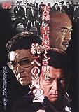 実録・名古屋やくざ戦争 統一への道2 [DVD]