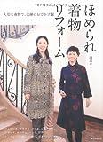 ほめられ着物リフォーム---大切な着物で、洗練のおでかけ服