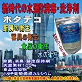 農薬・ワックス、分解・除去『ホタテコ・CR-S2,お得用1kg』感染症・食中毒・カビにホタテコ貝殻焼成カルシウム