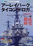 アメリカ海軍「アーレイバーク」級 駆逐艦/「タイコンデロガ」級 巡洋艦 (イカロス・ムック シリーズ世界の名艦)