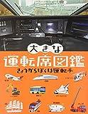 運転席図鑑 (大きなたいけん図鑑)