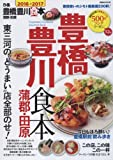 ぴあ豊橋豊川食本 2016 (ぴあムック中部)