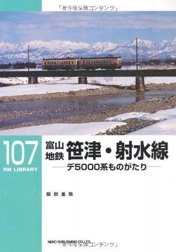 富山地鉄笹津・射水線—デ5000系ものがたり (RM LIBRARY 107)