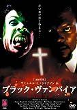 サミュエル・L・ジャクソン in ブラック・ヴァンパイア [DVD]