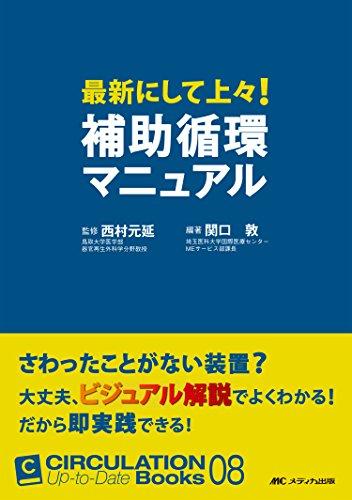 最新にして上々! 補助循環マニュアル (CIRCULATION Up-to-Date Books 08)