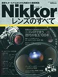 ニッコールレンズのすべて (Gakken Camera Mook)