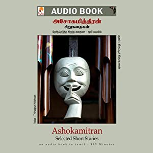 Ashokamitran Short Stories | [ Kizhakku Pathippagam]