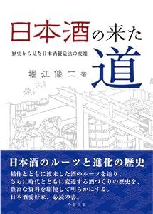 日本酒の来た道 -歴史から見た日本酒製造法の変遷-