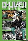 D-LIVE!! 4 (少年サンデーコミックススペシャル)