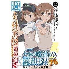 オトナアニメ Vol.31