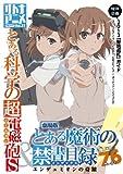 オトナアニメ Vol.31 (洋泉社MOOK)
