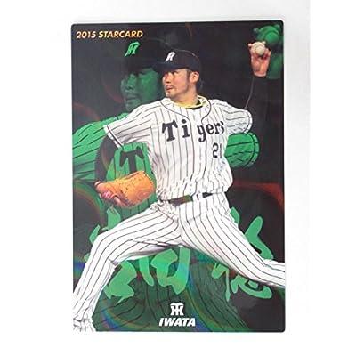 2015カルビープロ野球カード第3弾■スターカード■S-64岩田稔/阪神