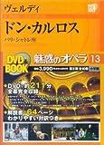 《DVD》魅惑のオペラ13 ヴェルディ「ドン・カルロス」 全5幕/フランス語版 パリ・シャトレ座