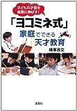 「ヨコミネ式」家庭でできる天才教育 (宝島SUGOI文庫)
