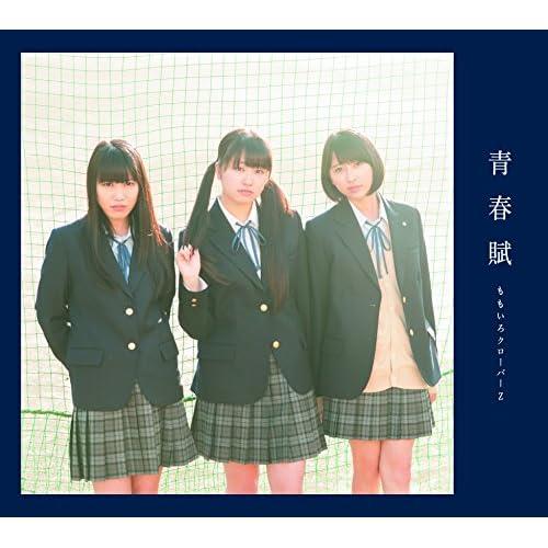「青春賦」【初回限定盤B】(CD+Blu-ray)をAmazonでチェック!