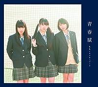 「青春賦」【初回限定盤B】(CD+Blu-ray)